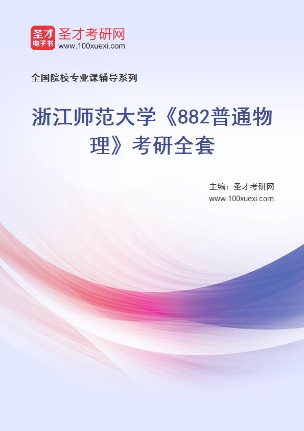 2021年浙江师范大学《882普通物理》考研全套
