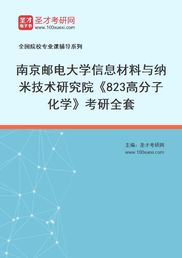 2021年南京邮电大学信息材料与纳米技术研究院《823高分子化学》考研全套