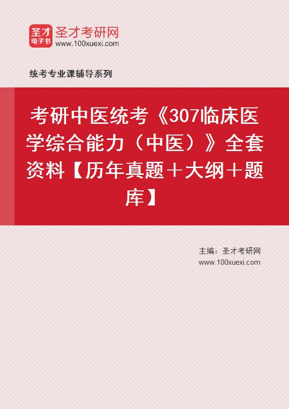2021年考研中医统考《307临床医学综合能力(中医)》全套资料【历年真题+大纲+题库】