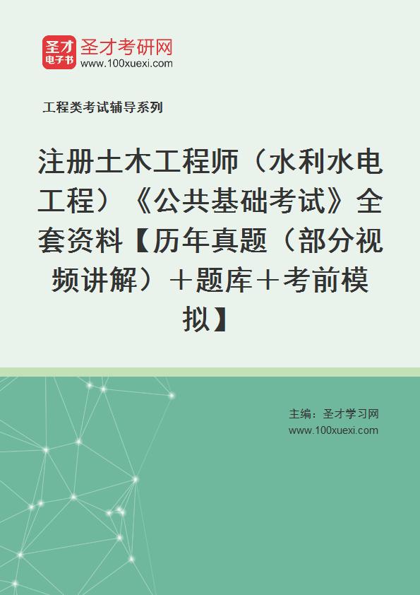 2021年注册土木工程师(水利水电工程)《公共基础考试》全套资料【历年真题(部分视频讲解)+题库+考前模拟】