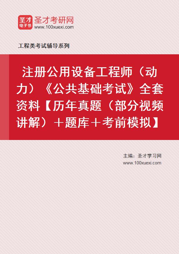 2021年注册公用设备工程师(动力)《公共基础考试》全套资料【历年真题(部分视频讲解)+题库+考前模拟】