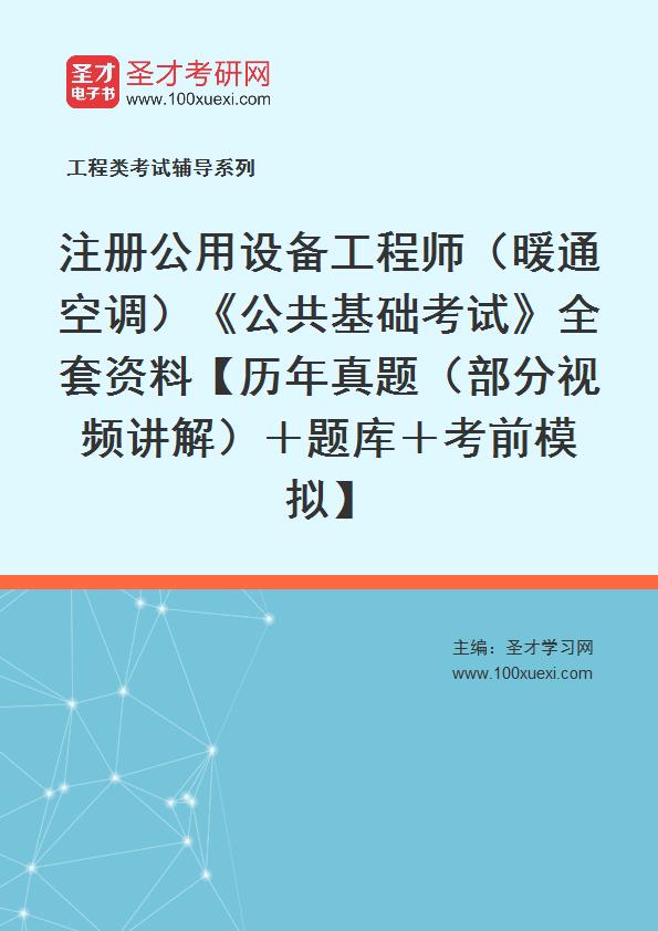 2021年注册公用设备工程师(暖通空调)《公共基础考试》全套资料【历年真题(部分视频讲解)+题库+考前模拟】