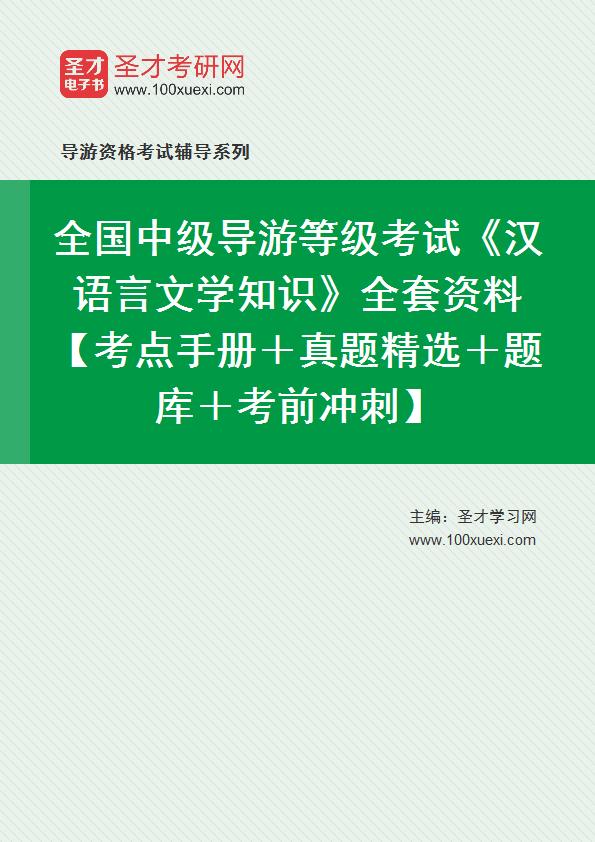 2020年全国中级导游等级考试《汉语言文学知识》全套资料【教材+考点手册+真题精选+题库+考前冲刺】