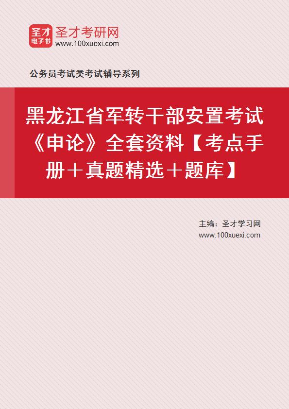 2020年黑龙江省军转干部安置考试《申论》全套资料【考点手册+真题精选+题库】