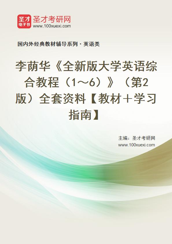 李荫华《全新版大学英语综合教程(1~6)》(第2版)全套资料【教材+学习指南】