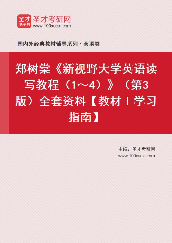 郑树棠《新视野大学英语读写教程(1~4)》(第3版)全套资料【教材+学习指南】