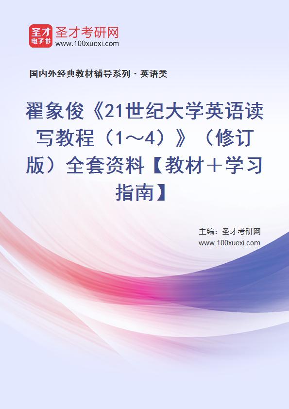 翟象俊《21世纪大学英语读写教程(1~4)》(修订版)全套资料【教材+学习指南】