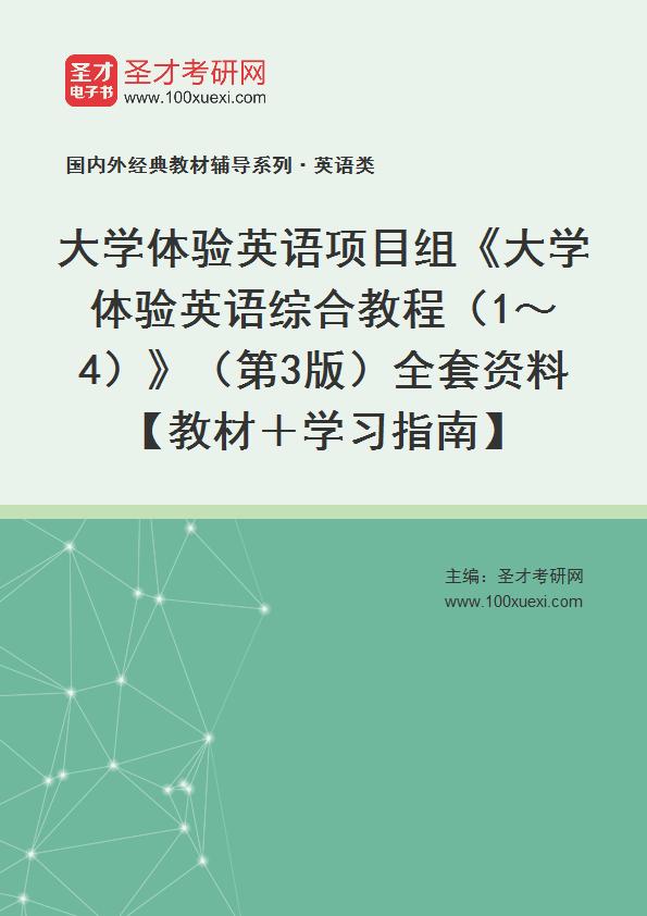 大学体验英语项目组《大学体验英语综合教程(1~4)》(第3版)全套资料【教材+学习指南】