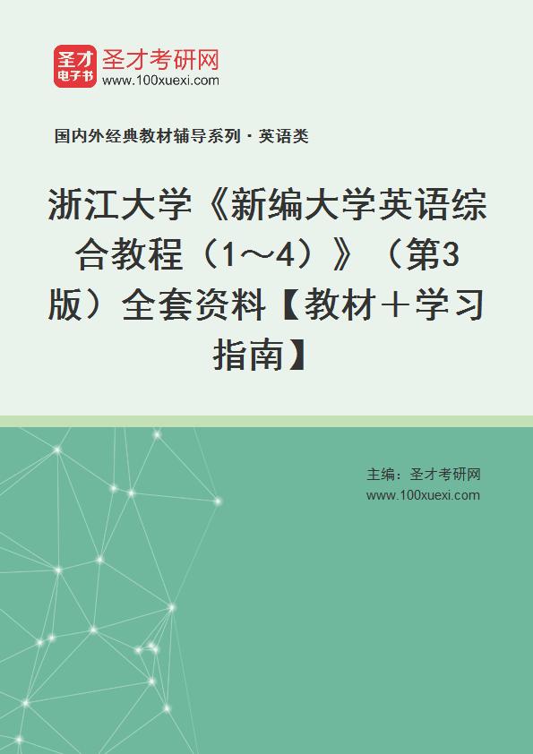 浙江大学《新编大学英语综合教程(1~4)》(第3版)全套资料【教材+学习指南】