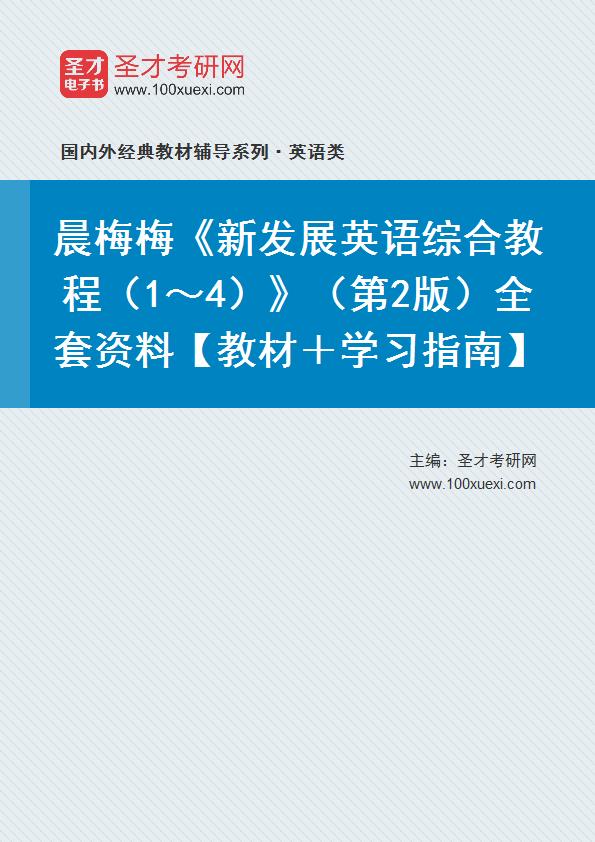 晨梅梅《新发展英语综合教程(1~4)》(第2版)全套资料【教材+学习指南】