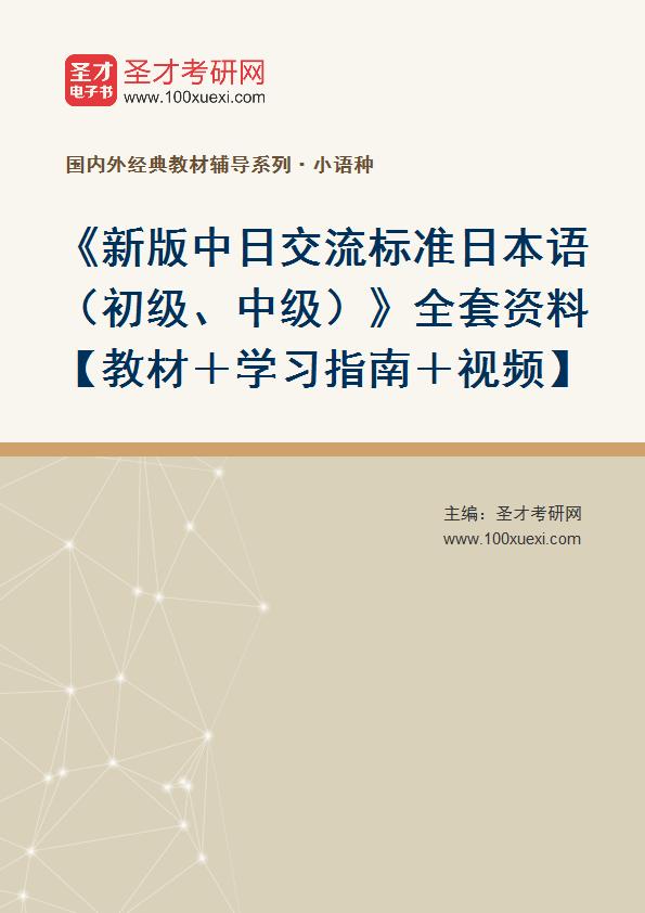 《新版中日交流标准日本语(初级、中级)》全套资料【教材+学习指南+视频】