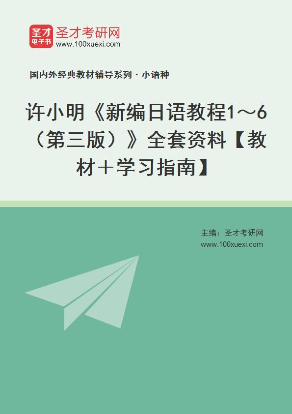 许小明《新编日语教程1~6(第三版)》全套资料【教材+学习指南】