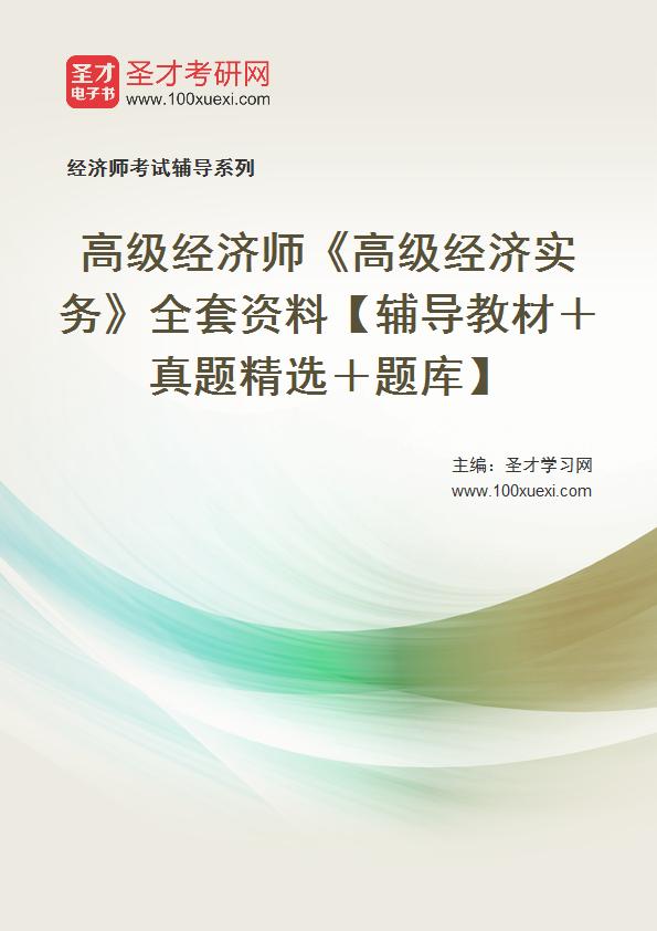 2020年高级经济师《高级经济实务》全套资料【辅导教材+真题精选+题库】