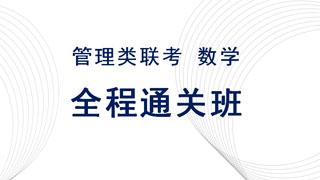 2021年管理类联考《199管理类联考综合能力(数学部分)》全程通关班