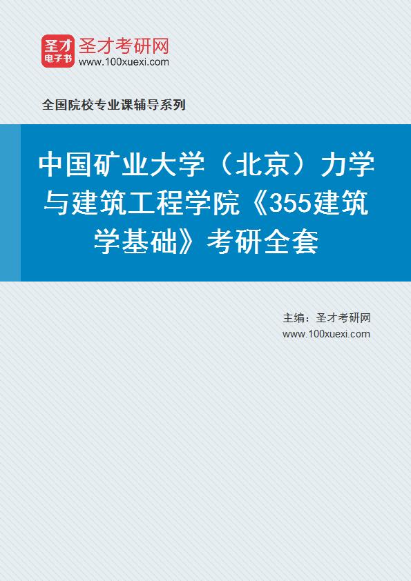2021年中国矿业大学(北京)力学与建筑工程学院《355建筑学基础》考研全套