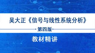 吴大正《信号与线性系统分析》(第4版)教材精讲