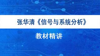 张华清《信号与系统分析》教材精讲