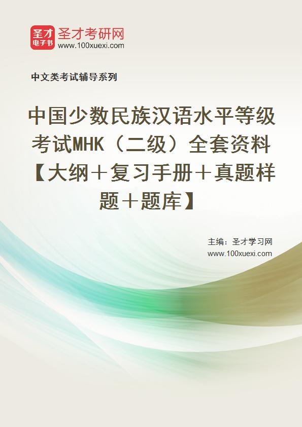 2020年中国少数民族汉语水平等级考试MHK(二级)全套资料【大纲+复习手册+真题样题+题库】