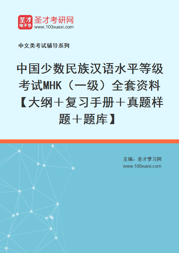 2020年中国少数民族汉语水平等级考试MHK(一级)全套资料【大纲+复习手册+真题样题+题库】