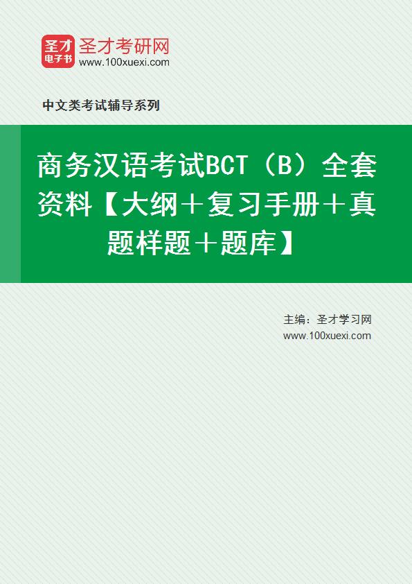2020年商务汉语考试BCT(B)全套资料【大纲+复习手册+真题样题+题库】