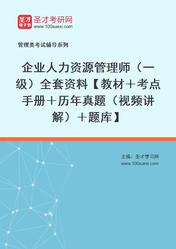 2020年企业人力资源管理师(一级)全套资料【教材+考点手册+历年真题(视频讲解)+题库】