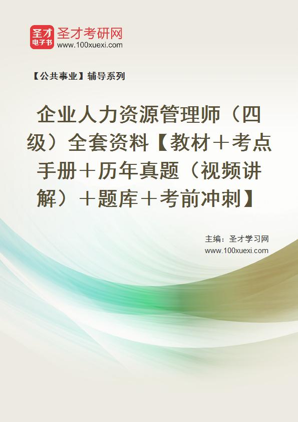 2020年企业人力资源管理师(四级)全套资料【教材+考点手册+历年真题(视频讲解)+题库+考前冲刺】