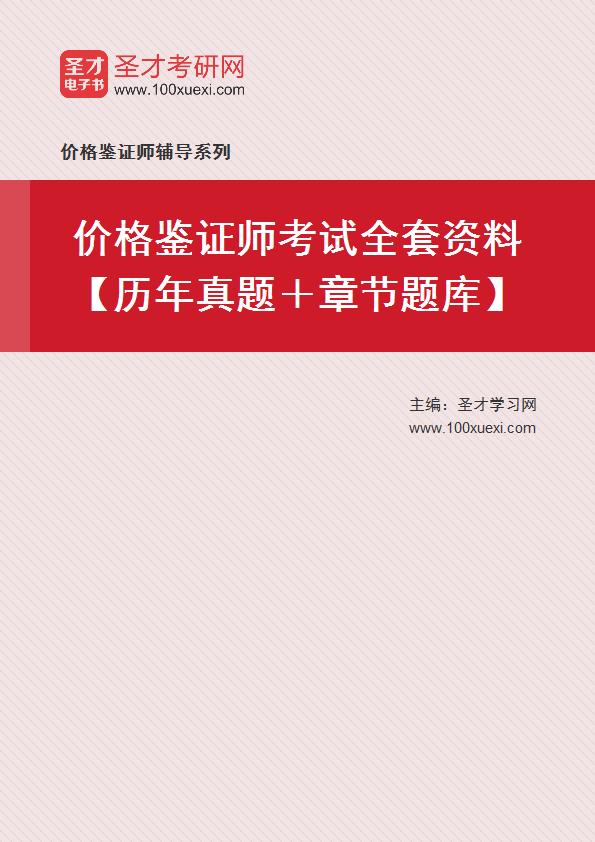 2020年价格鉴证师考试全套资料【历年真题+章节题库】