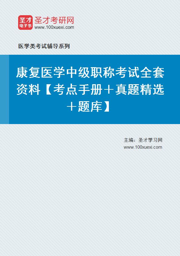 2020年康复医学中级职称考试全套资料【考试指导+考点手册+真题精选+题库】
