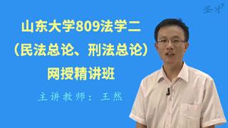 2021年山东大学《809法学二(民法总论、刑法总论)》网授精讲班【教材精讲+考研真题串讲】