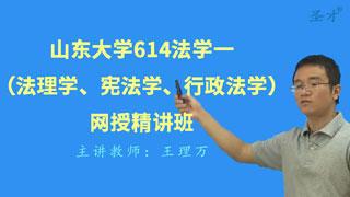 2021年山东大学《614法学一(法理学、宪法学、行政法学)》网授精讲班【教材精讲+考研真题串讲】
