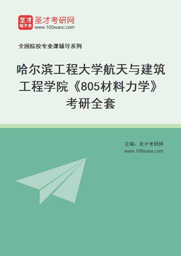 2021年哈尔滨工程大学航天与建筑工程学院《805材料力学》考研全套