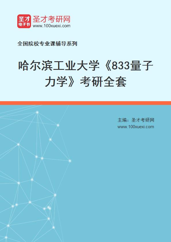 2021年哈尔滨工业大学《833量子力学》考研全套