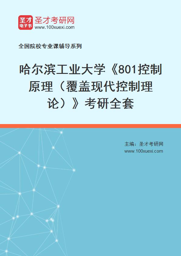 2021年哈尔滨工业大学《801控制原理(覆盖现代控制理论)》考研全套