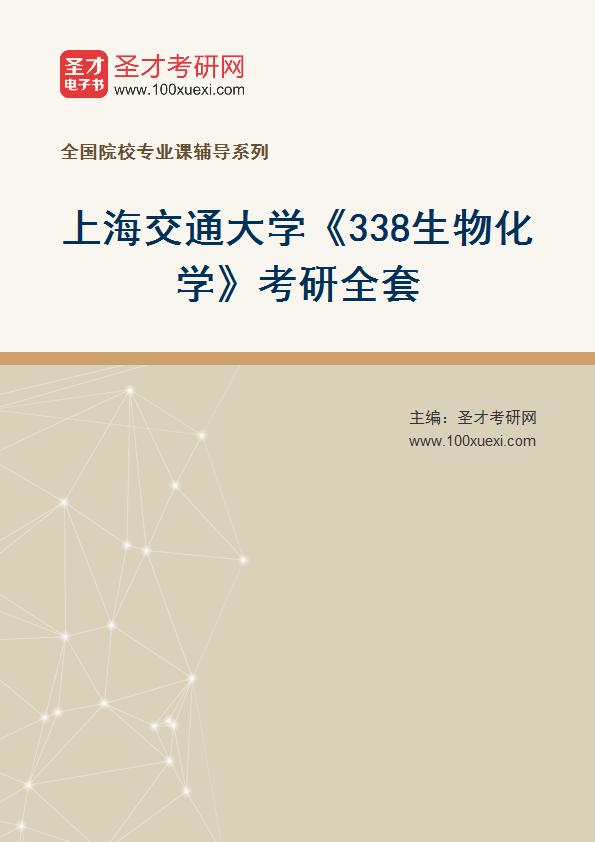 2021年上海交通大学《338生物化学》考研全套