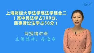 2021年上海财经大学法学院《809法学综合二(其中民法学占100分、民事诉讼法学占50分)》网授精讲班【教材精讲+考研真题串讲】