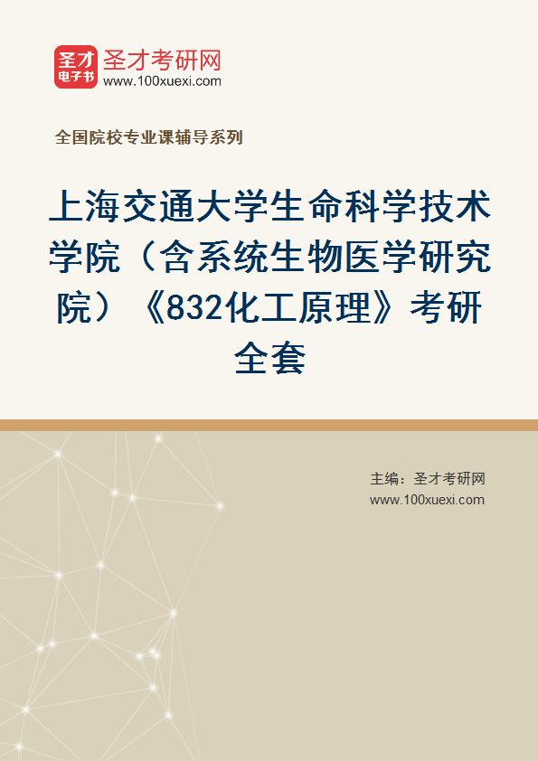 2021年上海交通大学生命科学技术学院(含系统生物医学研究院)《832化工原理》考研全套
