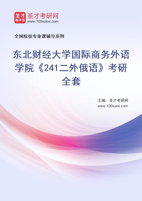 2021年东北财经大学国际商务外语学院《241二外俄语》考研全套