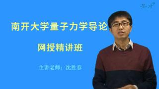 2021年南开大学《量子力学导论》网授精讲班【教材精讲+考研真题串讲】