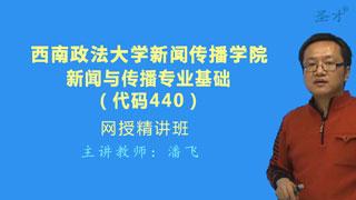 2021年西南政法大学新闻与传播学院《440新闻与传播专业基础》网授精讲班【教材精讲+考研真题串讲】