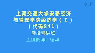 2021年上海交通大学安泰经济与管理学院《841经济学(Ⅰ)》网授精讲班【教材精讲+考研真题串讲】