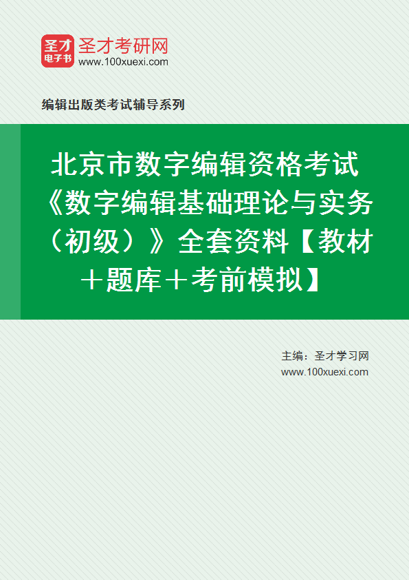 2020年北京市数字编辑资格考试《数字编辑基础理论与实务(初级)》全套资料【教材+考点手册+题库+考前模拟】