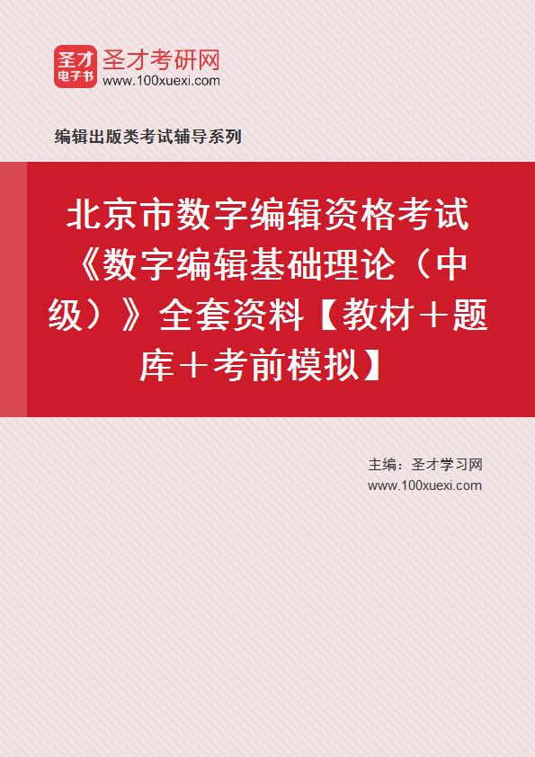 2020年北京市数字编辑资格考试《数字编辑基础理论(中级)》全套资料【教材+考点手册+题库+考前模拟】