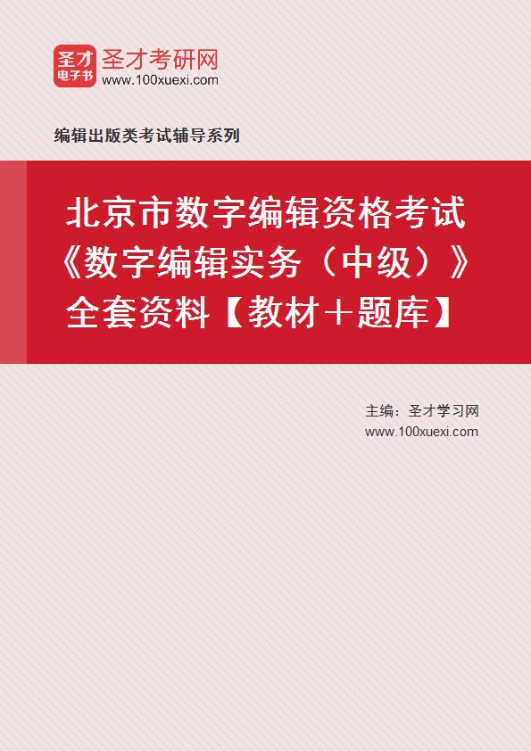 2020年北京市数字编辑资格考试《数字编辑实务(中级)》全套资料【教材+考点手册+题库+考前模拟】