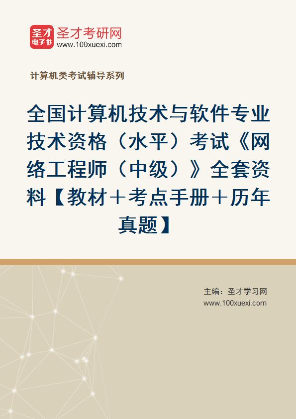 2020年全国计算机技术与软件专业技术资格(水平)考试《网络工程师(中级)》全套资料【教材+考点手册+历年真题】