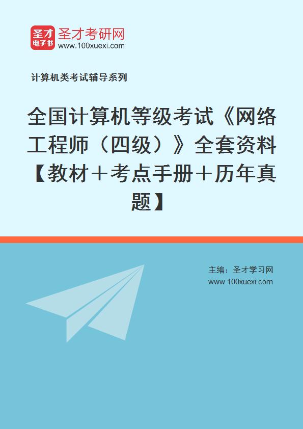 2020年全国计算机等级考试《网络工程师(四级)》全套资料【教材+考点手册+历年真题】