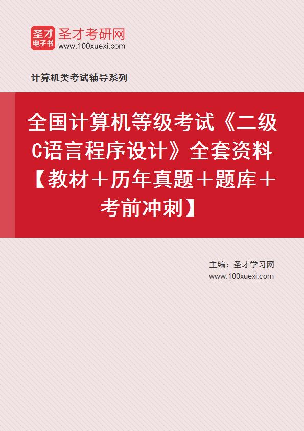 2020年全国计算机等级考试《二级C语言程序设计》全套资料【教材+历年真题+题库+考前冲刺】