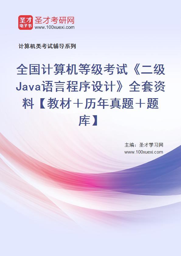 2020年全国计算机等级考试《二级Java语言程序设计》全套资料【教材+历年真题+题库】