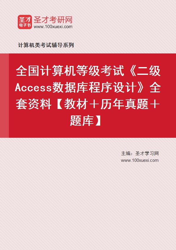 2020年全国计算机等级考试《二级Access数据库程序设计》全套资料【教材+历年真题+题库】