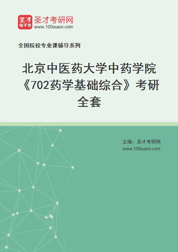 2021年北京中医药大学生命科学学院《704药学综合2》考研全套