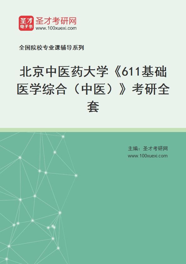 2021年北京中医药大学《611基础医学综合(中医)》考研全套